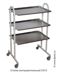 Столик инструментальный СИ-5 3-х полочный