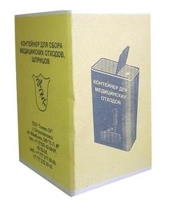 Контейнер для утилизации мед. отходов с логотипом