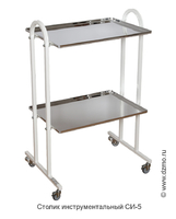 Столик инструментальный СИ-5 2-х полочный на мебельных колесах
