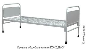 Кровать общебольничная КО-ДЗМО