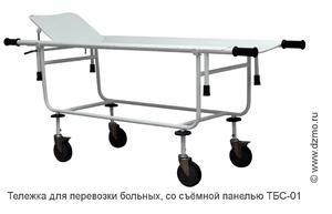 Тележка для перевозки больных ТБС-01 д150 без подголовника