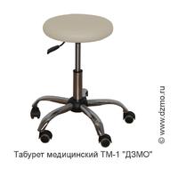 Табурет медицинский ТМ-1 ДЗМО