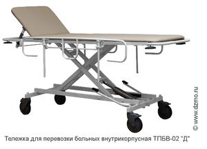"""Тележка для перевозки больных внутрикорпусная ТПБВ-02 """"Д"""" колеса d 150 мм"""