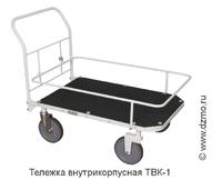 Тележка внутрикорпусная универсальная ТВК-1