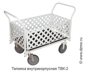 Тележка внутрикорпусная универсальная ТВК-2